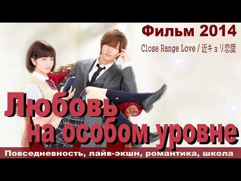 Любовь на особом уровне, Япония, Мелодрама, Романтика, Русская озвучка