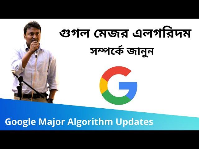 11. Google Major Algorithm Updates (গুগল মেজর এলগরিদম) | SEO Bangla Tutorials 2020