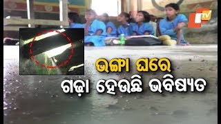 Dilapidated Condition Of Primary School In Bhadrak Raises Concern Among Parents