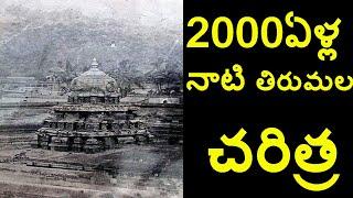 2000 YEARS OF TIRUPATI BALAJI TEMPLE HISTORY  VENKATESWARA SWAMY TEMPLE   FUTURE FILMS