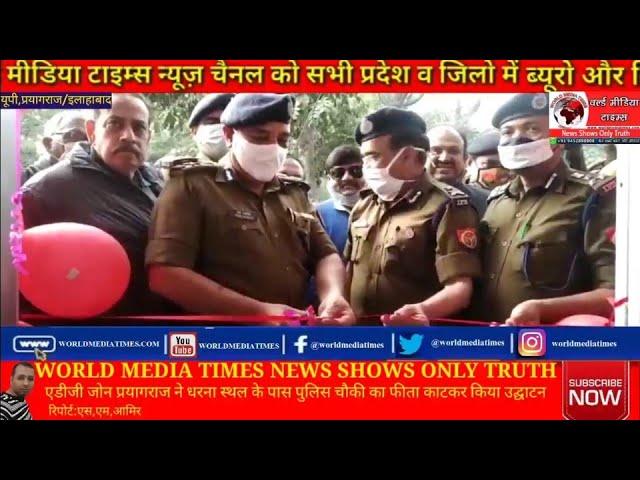 एडीजी जोन प्रयागराज ने धरना स्थल के पास पुलिस चौकी का फीता काटकर किया उद्घाटन