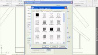 Штриховка объектов в AutoCAD 2010 (35/45)