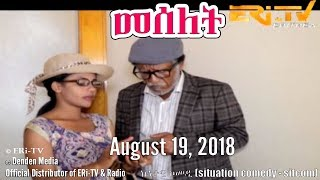 ERi-TV, Eritrea: መሰለት/Meselet - ኩነታዊ ኮመዲ (situation comedy - sitcom), August 19, 2018