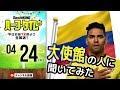 日本代表がW杯で対戦するコロンビアってどんな国? 大使館の人に聞いてみた|#SKHT 2018.04.24