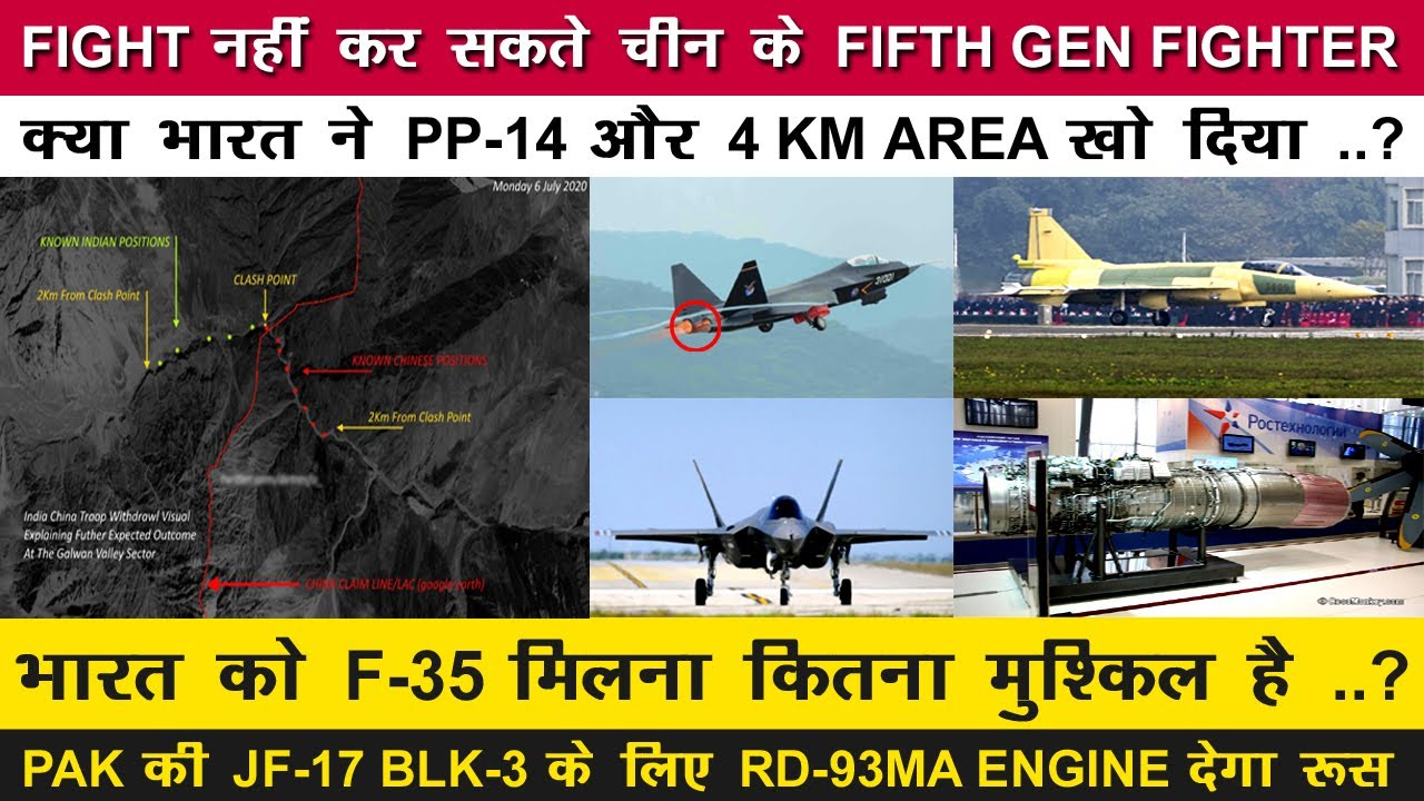 Indian Defence News:Did India Lost 4 Km to China,F-35 for India,Why Chinese 5th Gen Jets Cant Fight