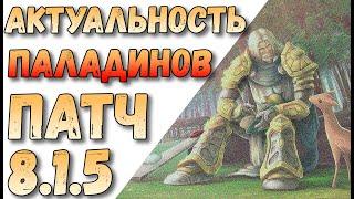 ⚜️Актуальность паладинов в патче 8.1.5 ⚜️ Ретри Прот Холи PVE PVP ⚜️