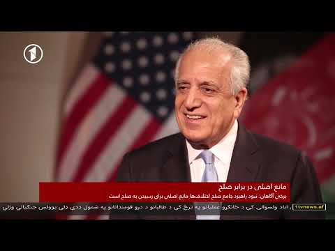 Afghanistan Dari News 31.01.2019 خبرهای افغانستان
