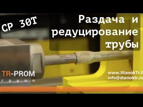 Станок для раздачи и редуцирования трубы СР 30 Т
