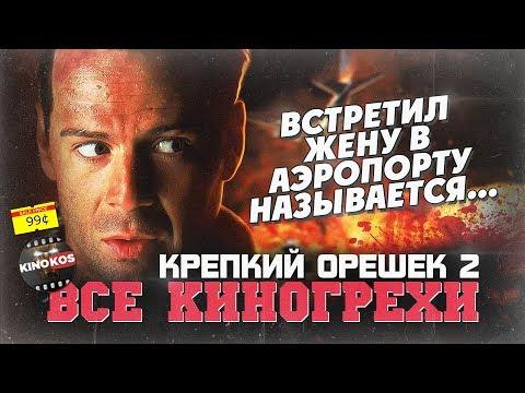 Все киногрехи 'Крепкий