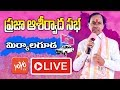 KCR LIVE | TRS Praja Ashirvada Sabha - Miryalaguda | Telangana Elections 2018 | Nalgonda | YOYO TV