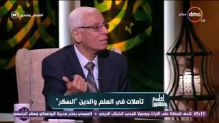لعلهم يفقهون - د. حسام موافي يوضح سبب عدم انخفاض السكر في الدم أثناء الصيام