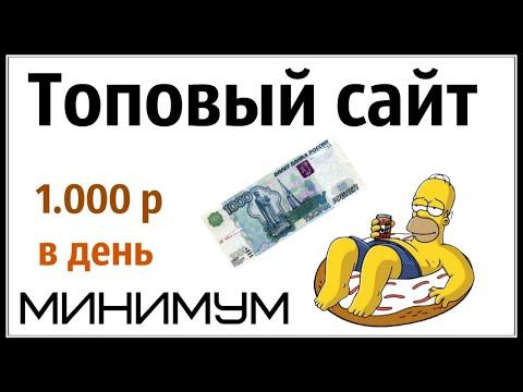 1000 РУБЛЕЙ В ДЕНЬ БЕЗ ВЛОЖЕНИЙ! Как заработать деньги в интернете 50 рублей за 5 минут.