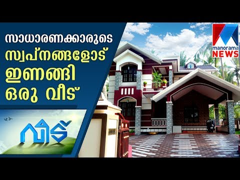 This beautiful home will fits your budget for sure | Manorama News
