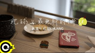 黃鴻升 Alien Huang 【地球上最無聊的下午 Nevertheless】Official Music Video