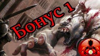 +18 Прохождение Испытаний Богов в Игре God of War Бонус (1)!!!