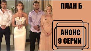 Анонс 9 серии План Б. План Б 9 серия анонс. Анонс 9 выпуска шоу План Б на ТНТ. План Б 9 серия.