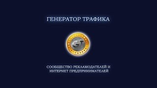 Инструменты Генератор трафика: реклама денежные ссылки