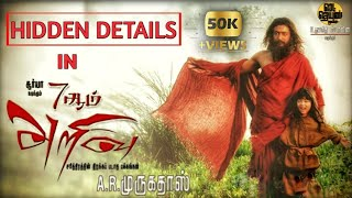 7aum Arivu - Tamil Movie Hidden Details   Suriya   A.R Murugadoss   Untold story of 7aum Arivu