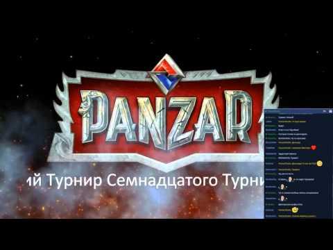 видео: Золотая Лига panzar 17.04.2016!