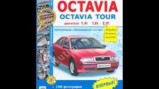 Руководство по ремонту SKODA OCTAVIA TOUR