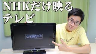 NHKだけ映るテレビを作る←NHKだけ映らないテレビの逆