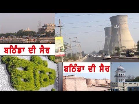 Bhatinda | Punjab Tourism | Top Places to Visit in Punjab | Incredible India