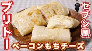 ベーコンもちチーズブリトー|kattyanneru/かっちゃんねるさんのレシピ書き起こし