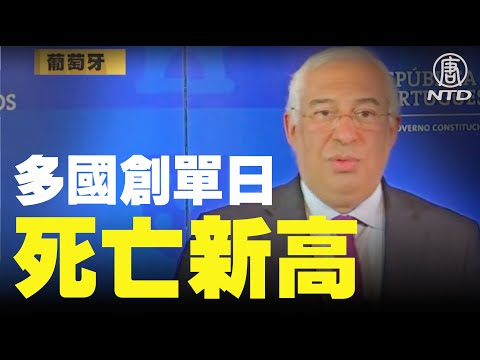 多国单日死亡创新高 日本扩大紧急状态