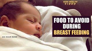 Food to Avoid during Breast Feeding - Info by Guru Mann