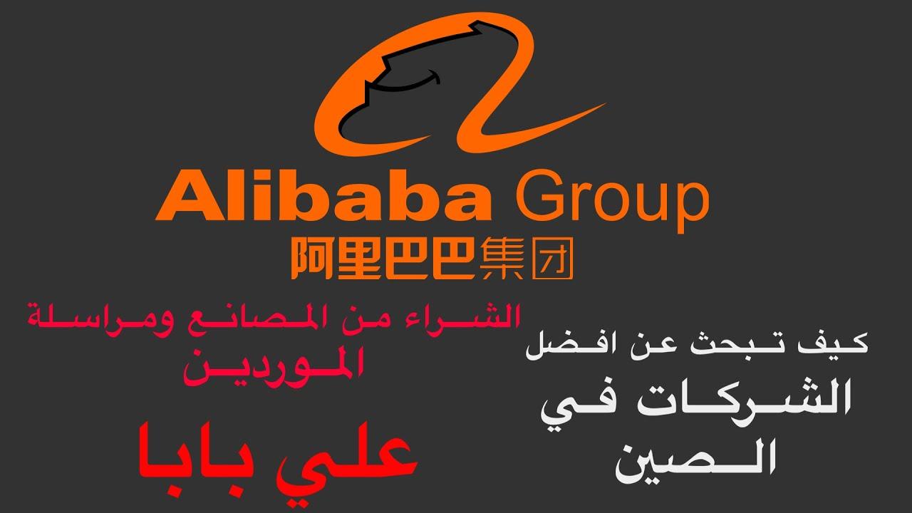 الشراء من الصين بالجملة من علي بابا Alibaba ومراسلة الموردين Buy From Suppliers On Alibaba China Youtube