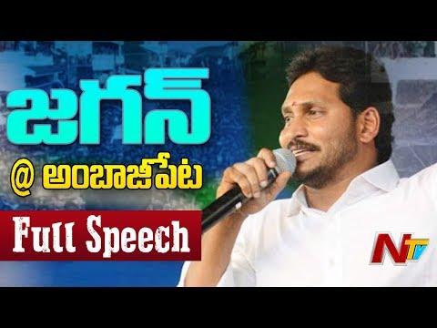 YS Jagan Speech at Public Meeting in Ambajipeta | AP Assembly Elections || NTV