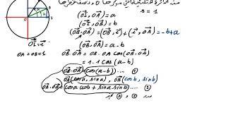 درس دساتر الجمع و حساب المثلثات (جديد)و تمارين تطبيقة للثانية ثانوي
