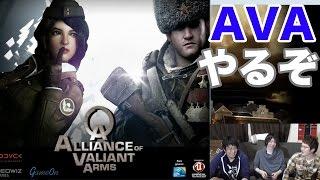 【AVA】3人並んでAlliance of Valiant Arms!