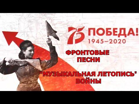 """ФРОНТОВЫЕ ПЕСНИ """"Музыкальная летопись войны"""""""