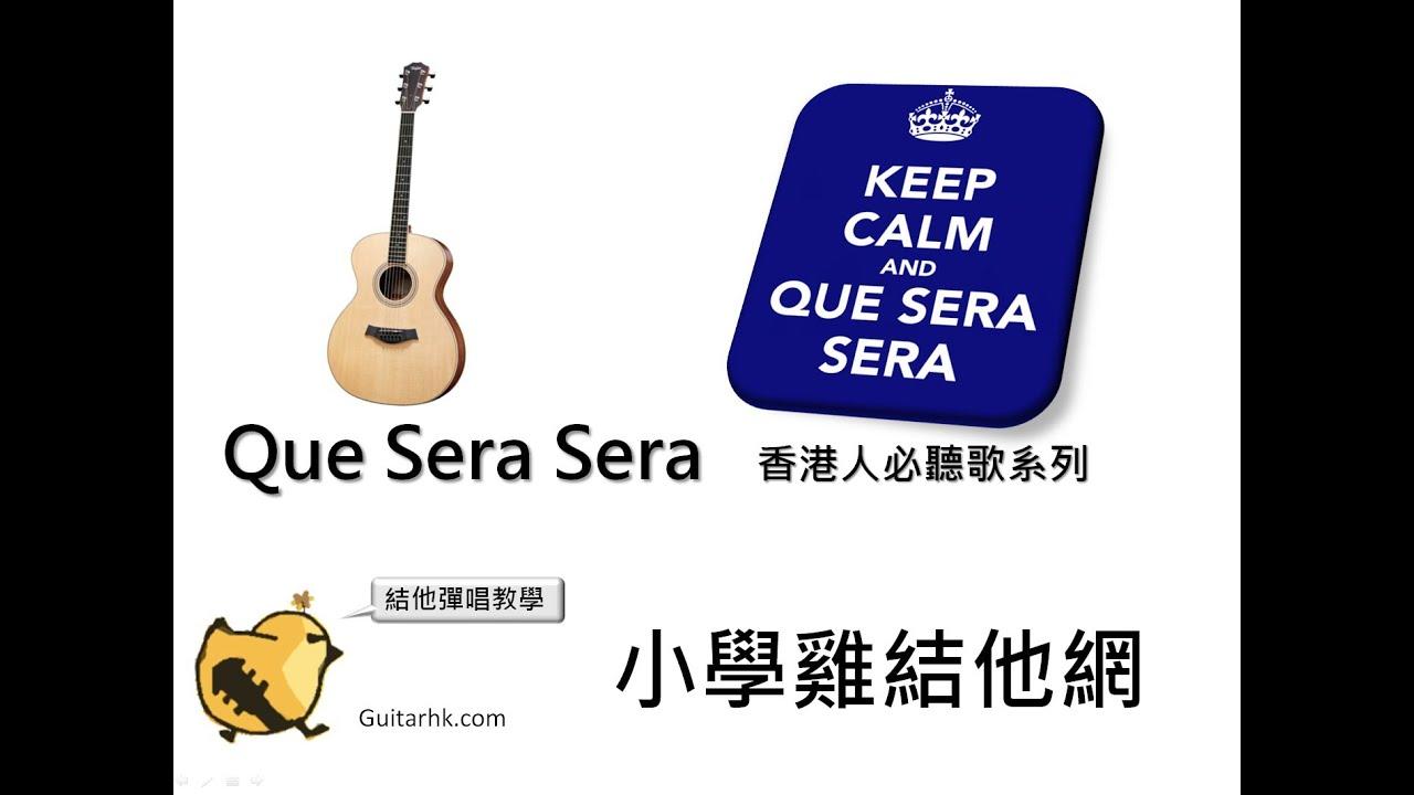 Que sera sera guitar tutorial chord youtube que sera sera guitar tutorial chord hexwebz Image collections