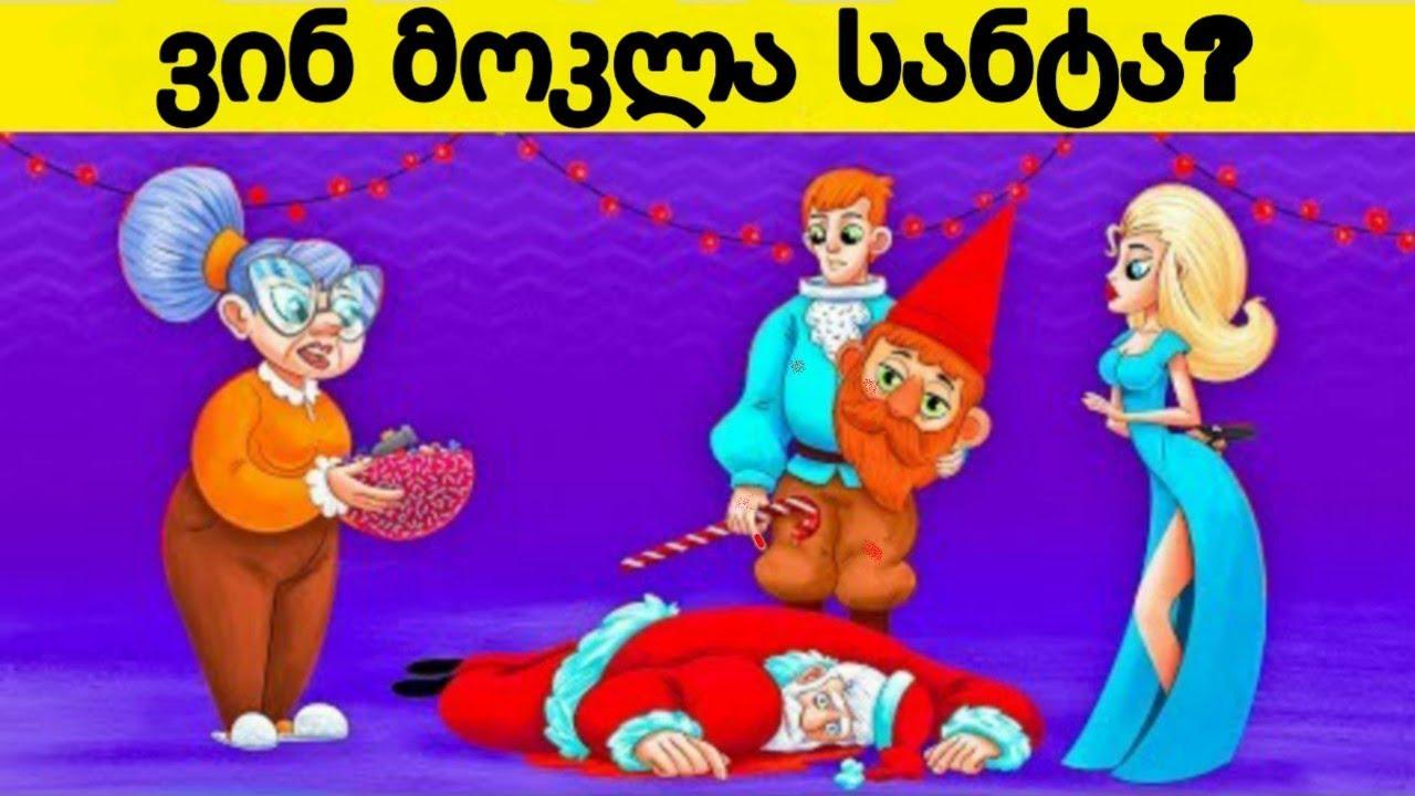 ვინ მოკლა სანტა? საინტერესო გამოცანები რომლებსაც მხოლოდ ჭკვიანები აკეთებენ სწორად ნაწილი 5