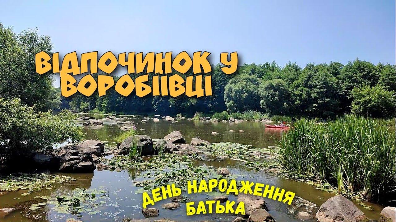 Відпочинок у Воробіївці. День народження батька. Борщ і плов в казані