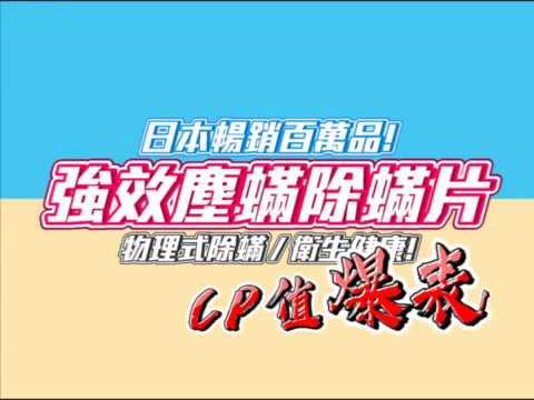 【現貨-日本5片裝 防螨貼 90天長效】塵蟎片 塵蟎 除蟎 除塵螨 防蟎 防蟎墊 除蟎片 防蟎墊 棉被 床單 床罩 枕頭