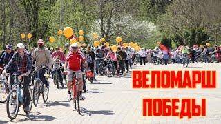 Веломарш Победы / Велопробег Ставрополь