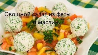 Овощной салат с шариками из фета и маслин.