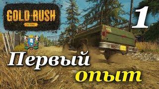 Gold Rush: The Game ► Часть 1 | Первый опыт