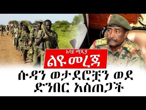 አባይ ሚዲያ ልዩ መረጃ - ሱዳን ወታደሮቿን ወደ ድንበር አስጠጋች |Abbay Media News| Ethiopia