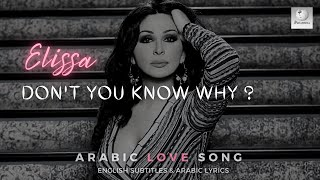 Elissa | Mate'rafsh leeh - Don't you know why | Arabic Love song