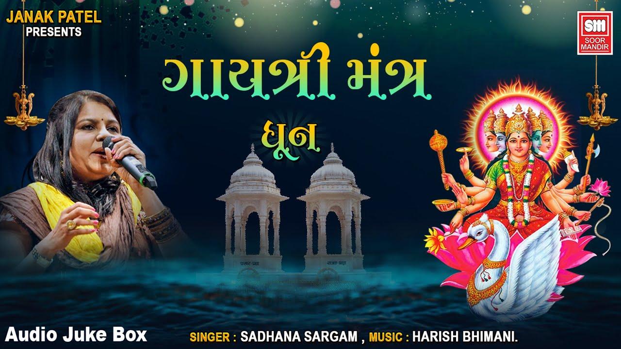 Gaytri Mantra : गायत्री मंत्र  || Speech : Harish Bhimani : Full Explained In Gujarati