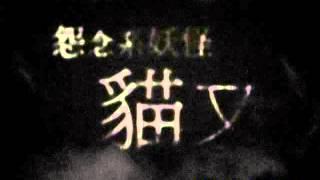 20140710來自星星的事 - 【星際怪談:都是怨念搞的鬼!日本咒怨系妖魔隨伺在側?!】