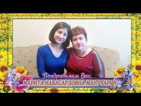 С днем рождения вас, Марита Навасардовна Манучарян!