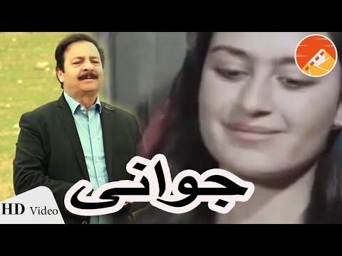 Jawad Ghazyar - Jawani OFFICIAL MUSIC VIDEO 2020 | جواد غازیار - جوانی