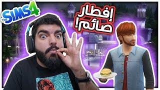 تحدي الصيام : إفطار صائم !! - #58 - The Sims 4