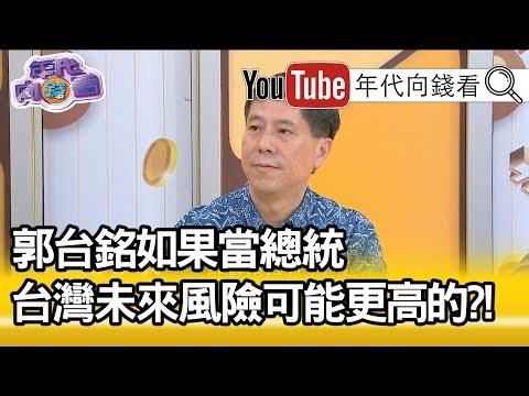 精彩片段》汪浩:一旦郭台銘當了台灣總統,不光是兩岸關係而是台美中的三角關係都會有巨大的調整?!【年代向錢看】