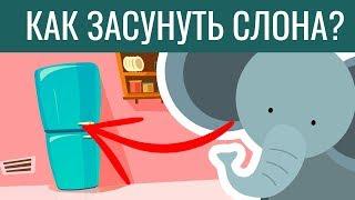 ТЕСТ на ЗДРАВЫЙ СМЫСЛ. 90% НЕ МОГУТ ПРОЙТИ   БУДЬ В КУРСЕ TV